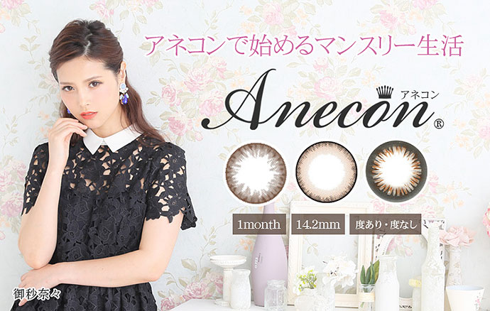 Anecon(アネコン)レディジュエル装着レビュー