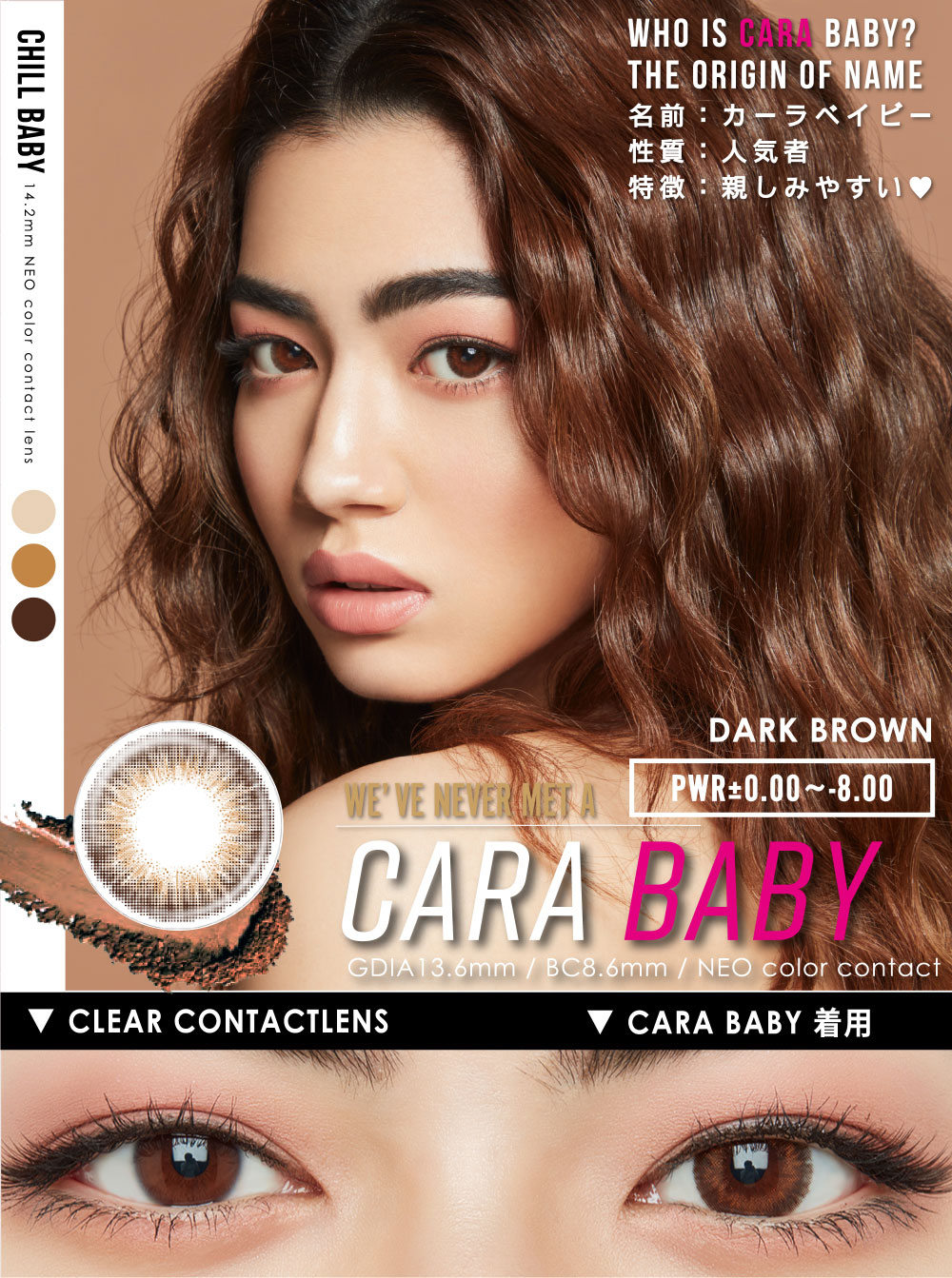 CARA BABY(カラー)
