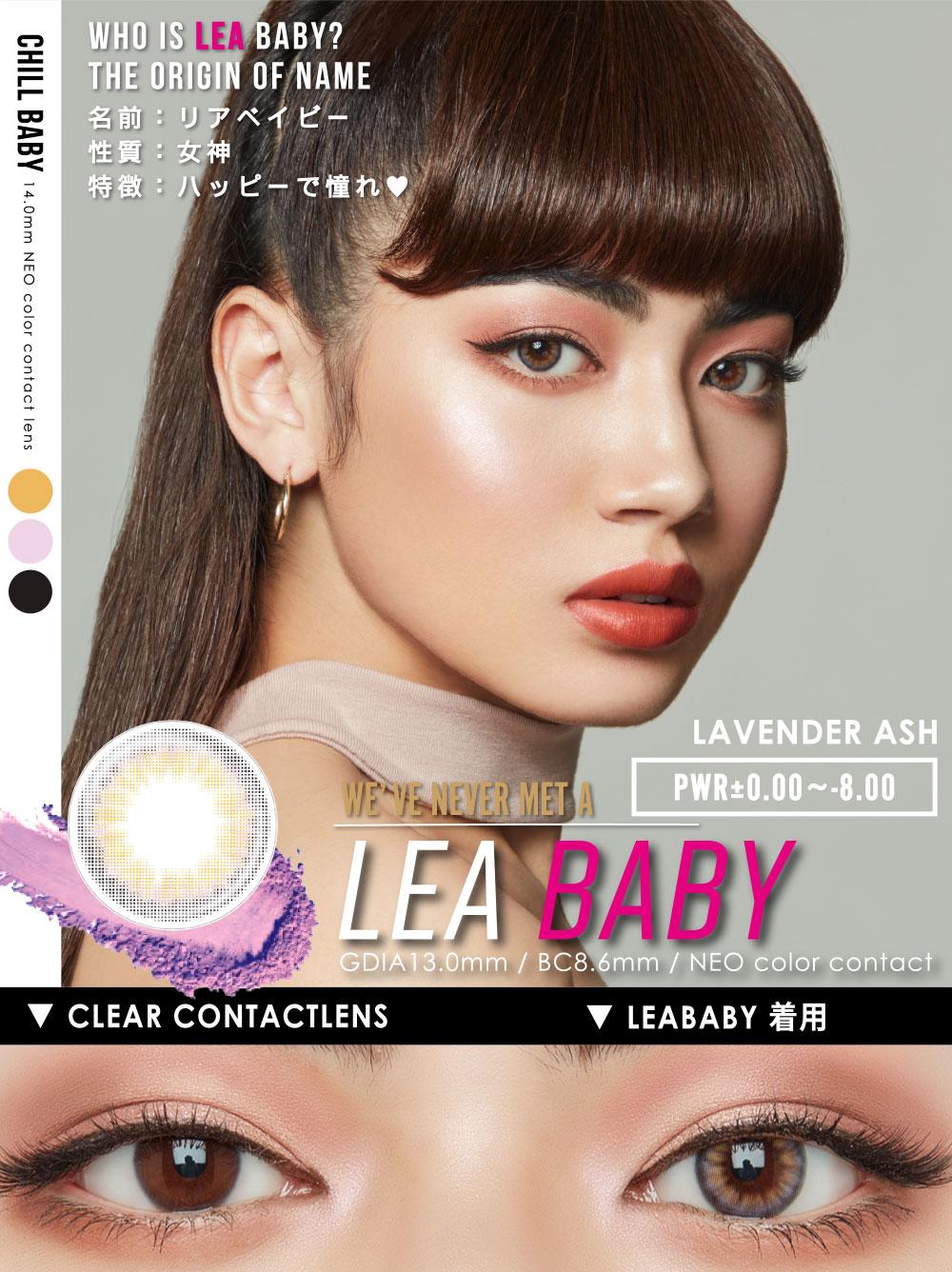 LEA BABY(リアベイビー)
