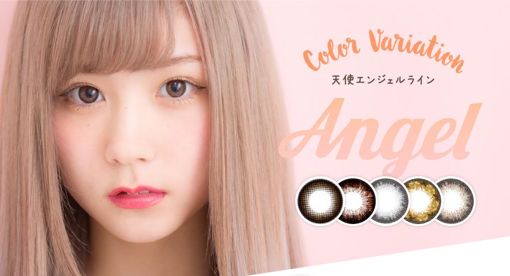 Color Variation 天使エンジェルライン
