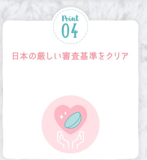 Point04 日本の厳しい審査基準をクリア