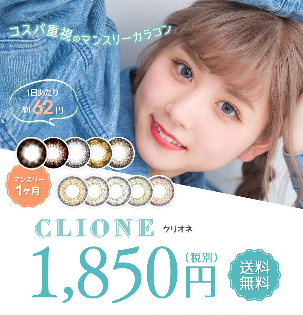 コスパ重視のマンスリーカラコン CLIONE 1,850円(税別) 送料無料