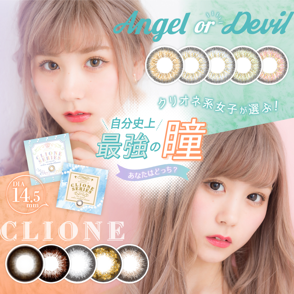 Angel or Devil リオネ系女子が選ぶ!自分史上最強の瞳 CLIONE