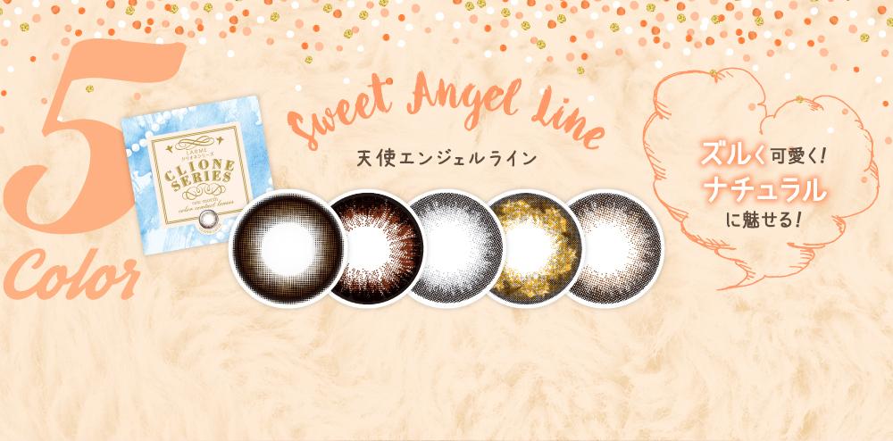 天使エンジェルライン(Sweet Angel Line)5Color