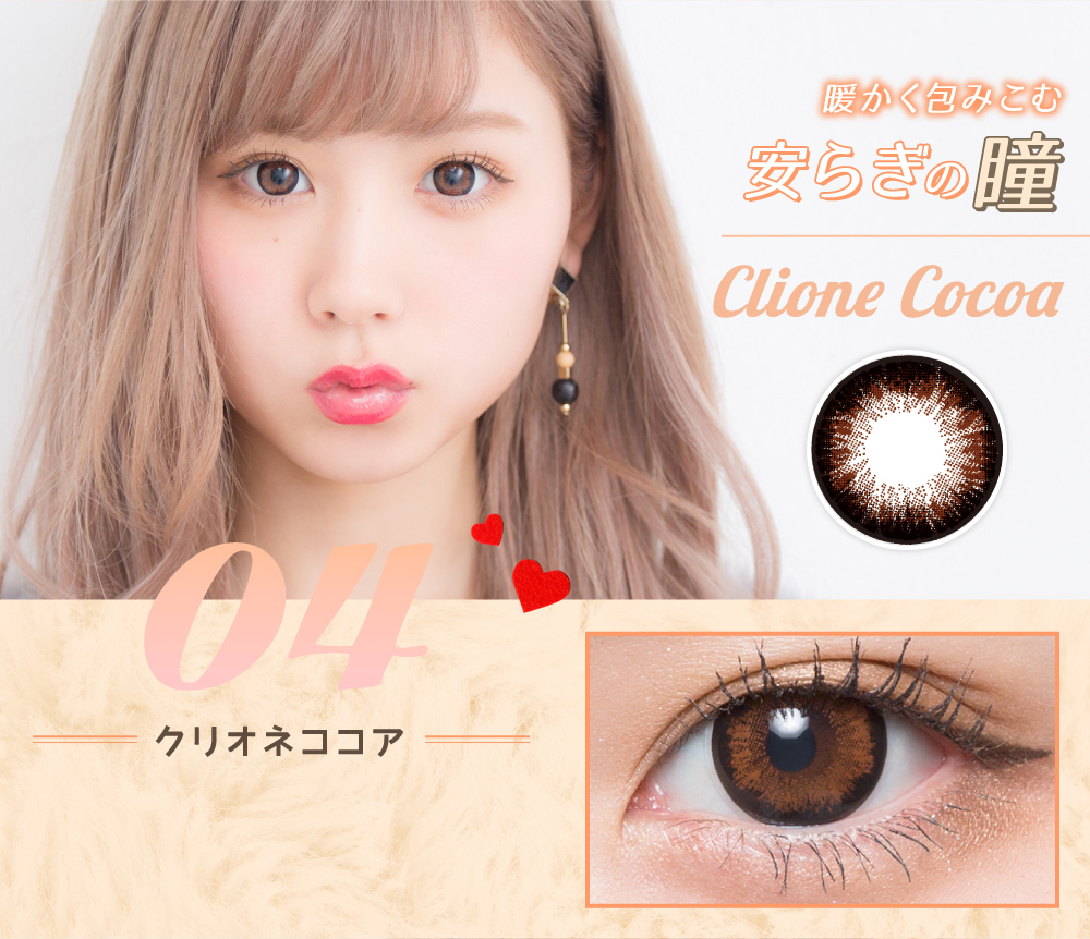 クリオネココア(Clione Cocoa)