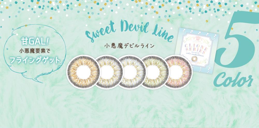 小悪魔デビルライン(Sweet Devil Line)5Color