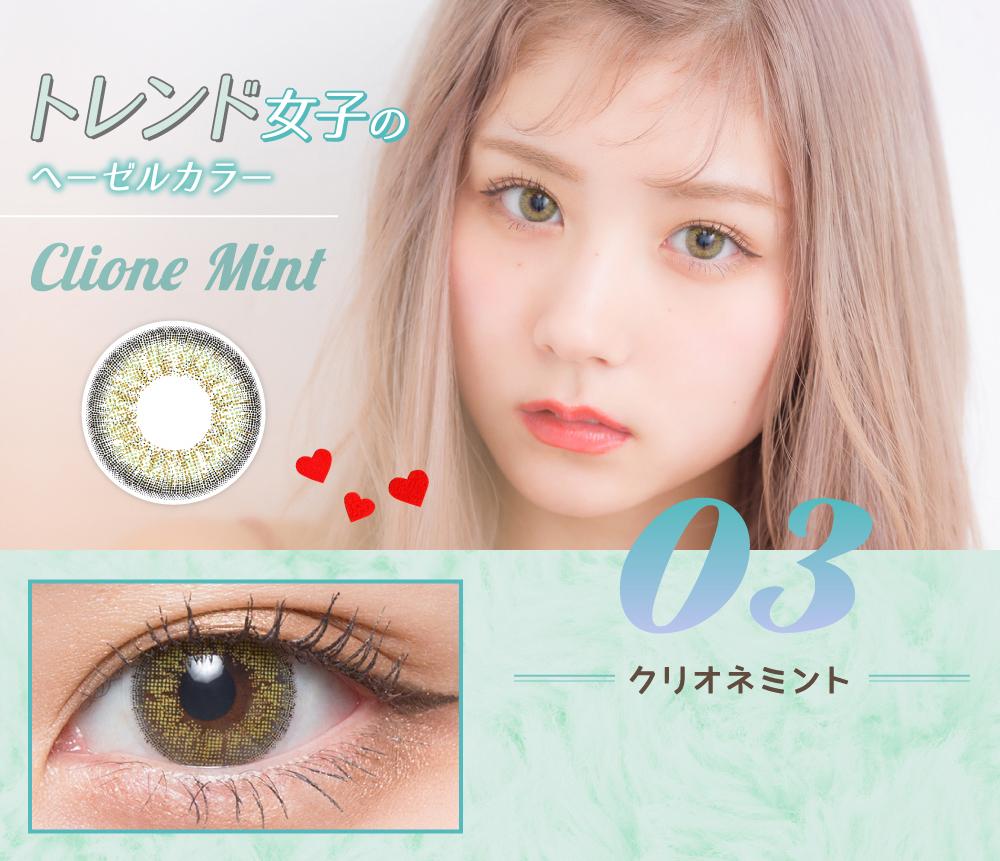クリオネミント(Clione Mint)
