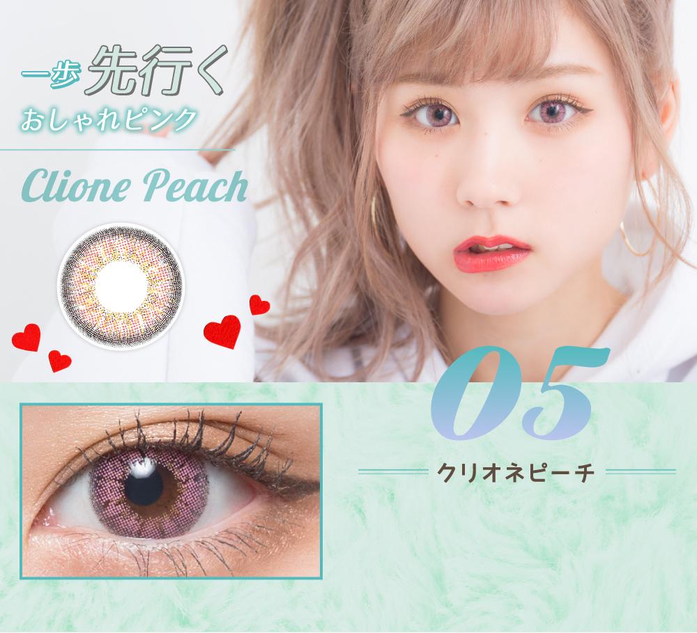 クリオネピーチ(Clione Peach)