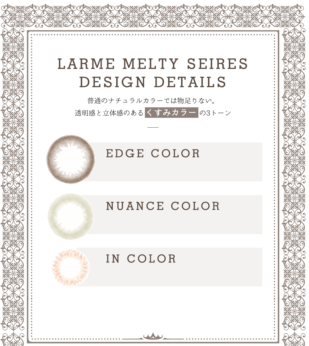 """− ラルム メルティシリーズ − LARME MELTY SEIRES DESIGN DETAILS 普通のナチュラルカラーでは物足りない。透明感と立体感のある""""くすみ""""カラーの3トーン"""