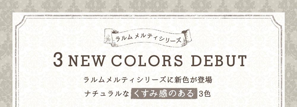 3 New Colors Debut ラルムメルティシリーズに新色が登場ナチュラルな3色