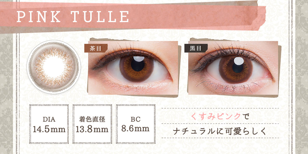 Pink http://queeneyes.design-view.link/sample/LARMEMELTYSERIES/images/lp_lm_melty10.jpgtulle
