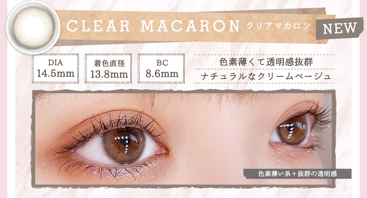 CLEAR MACARON クリアマカロン
