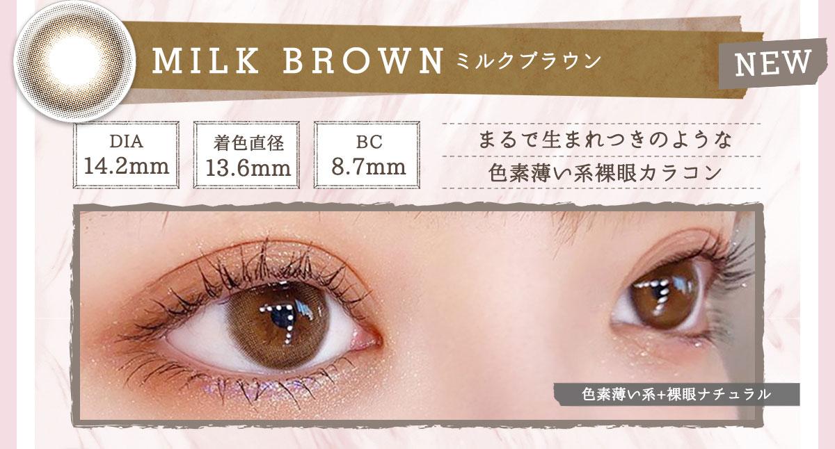 MILK BROWN ミルクブラウン
