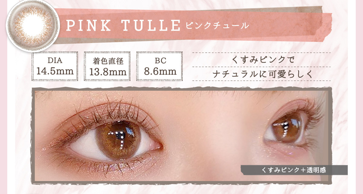 PINK TULLE ピンクチュール
