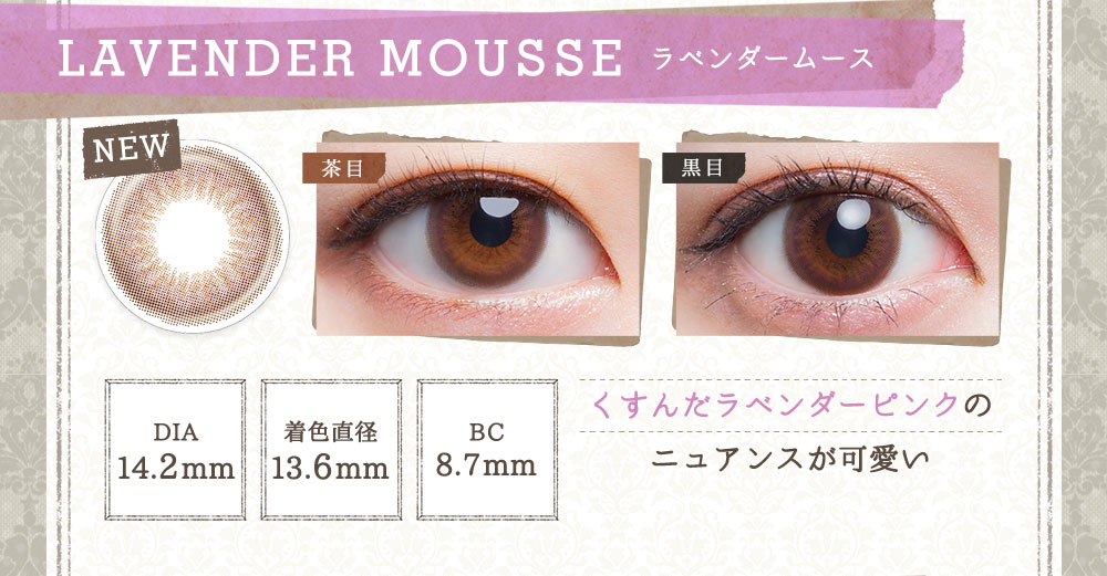 LAVENDER MOUSSE ラベンダームース