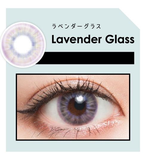 Lavender Glass ラベンダーグラス