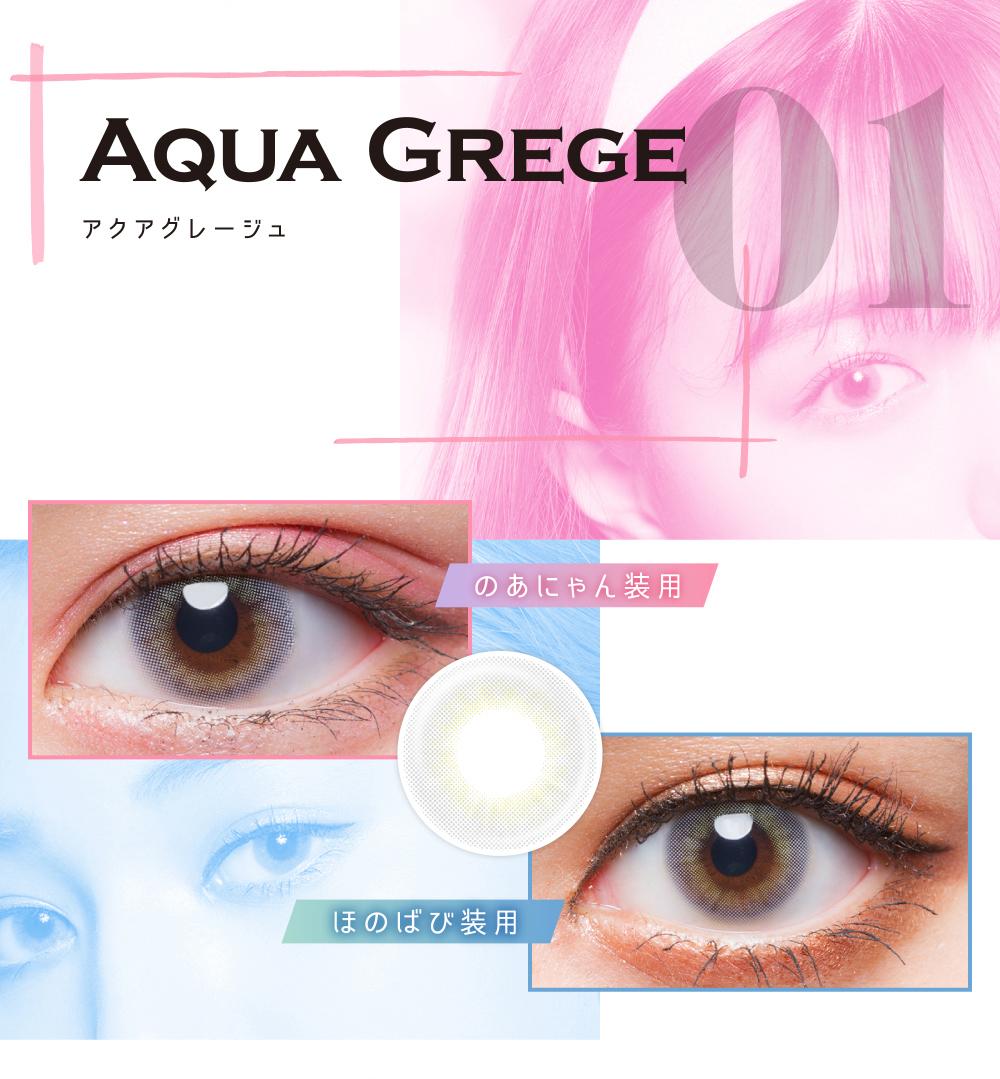 Aqua Grege アクアグレージュ