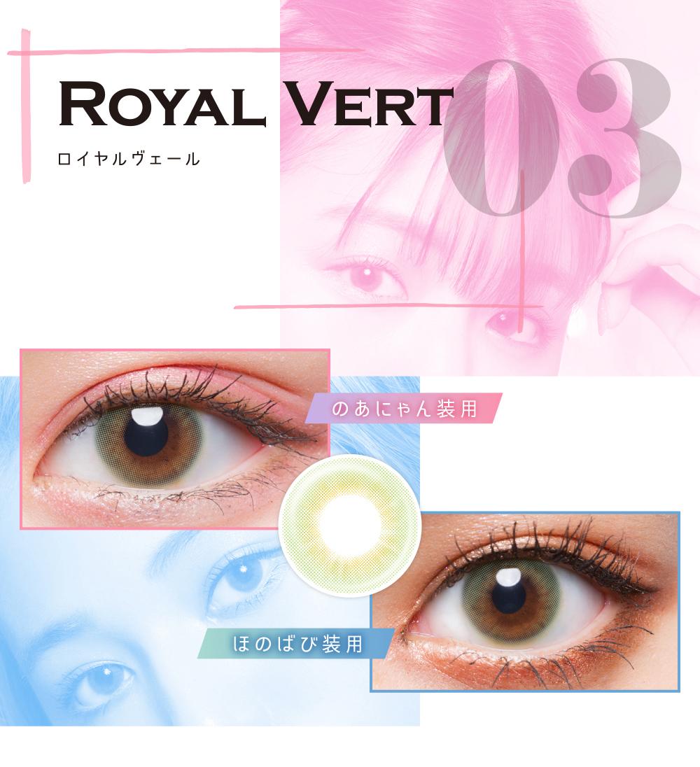 Royal Vert ロイヤルヴェール