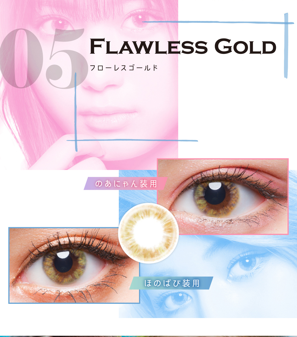Flawless Gold フローレスゴールド