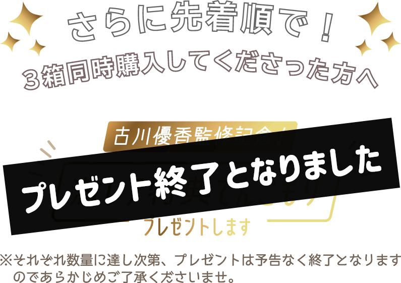 さらに先着順で!3箱同時購入してくださった方へ古川優香監修記念!激レア特典てんこもりプレゼントします