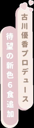 古川優香プロデュース 待望の新6色追加