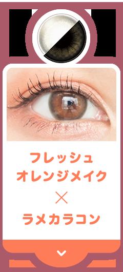 フレッシュ オレンジメイク × ラメカラコン