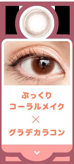 ぷっくり コーラルメイク × グラデカラコン