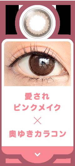 愛され ピンクメイク × 奥ゆきカラコン