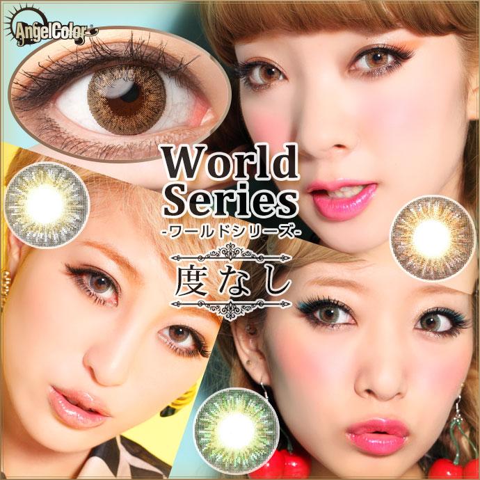 大人っぽいハーフ顔 3色ブレンドで 奥行ある瞳 ワールドシリーズ