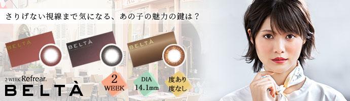 ベルタ BELTA