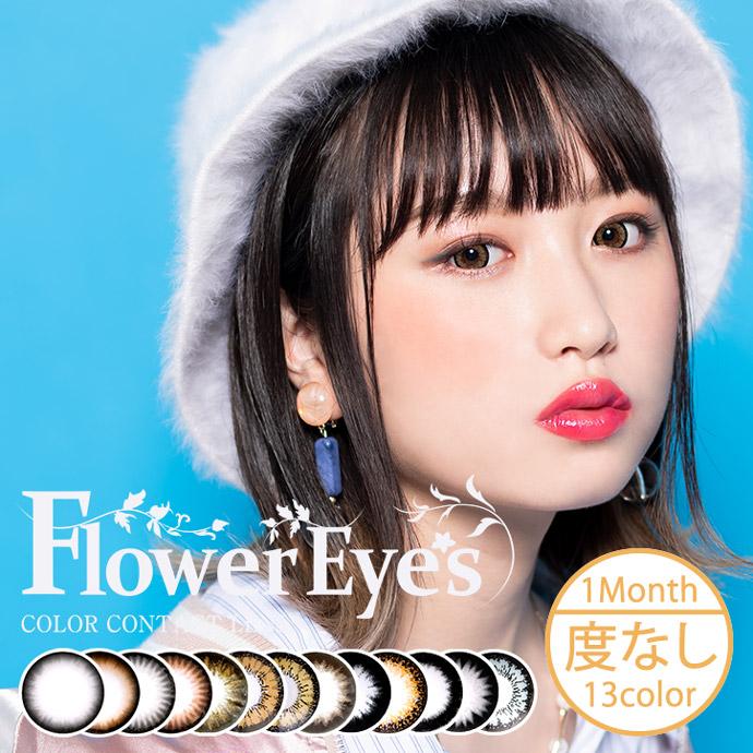 フラワーアイズ新色追加!両眼1ヶ月で1886円(税別)!