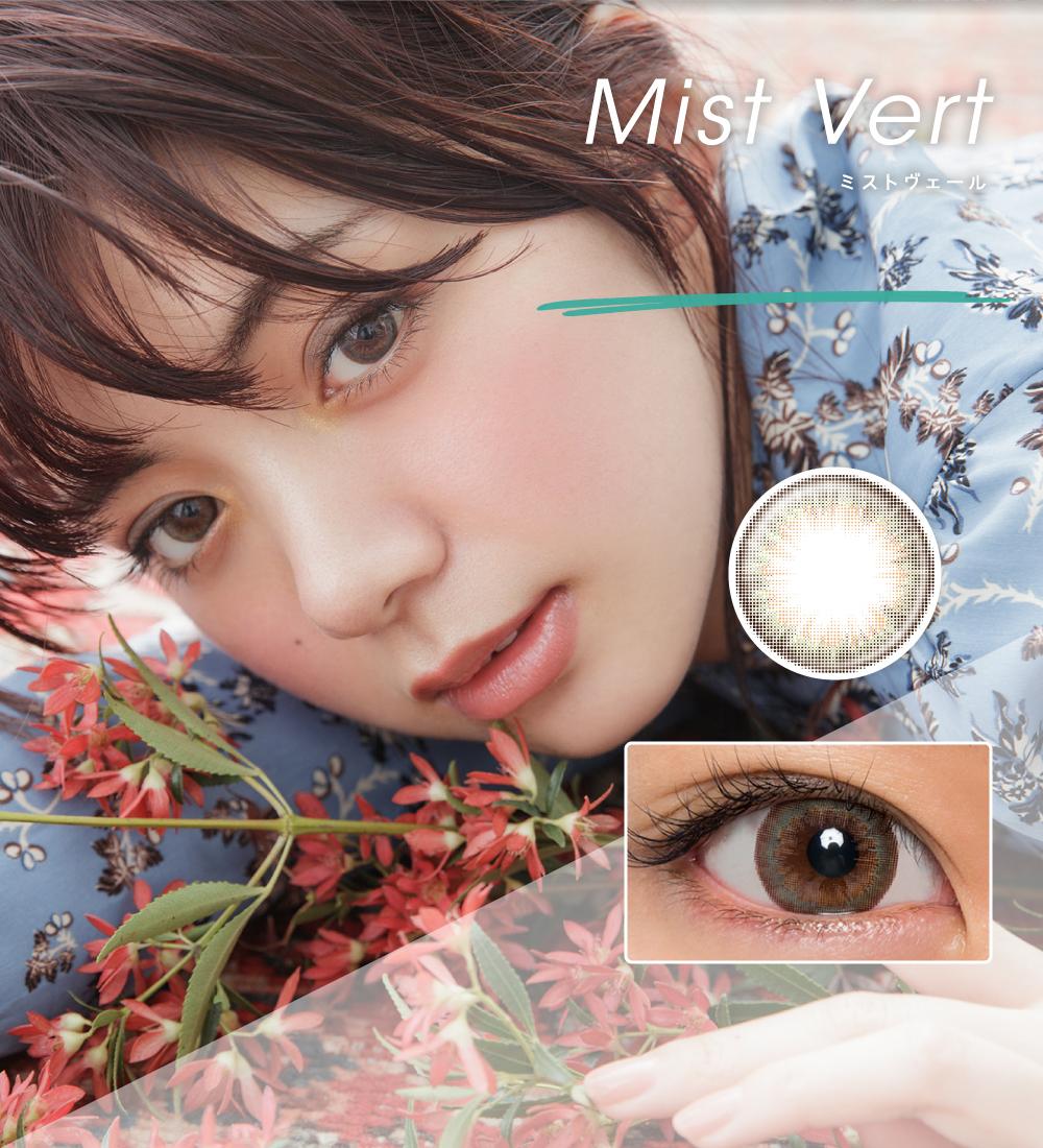 ミストヴェール(Mist Vert)