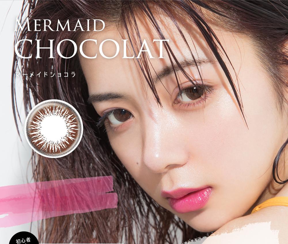 マーメイドショコラ(Mermaid Chocolat)