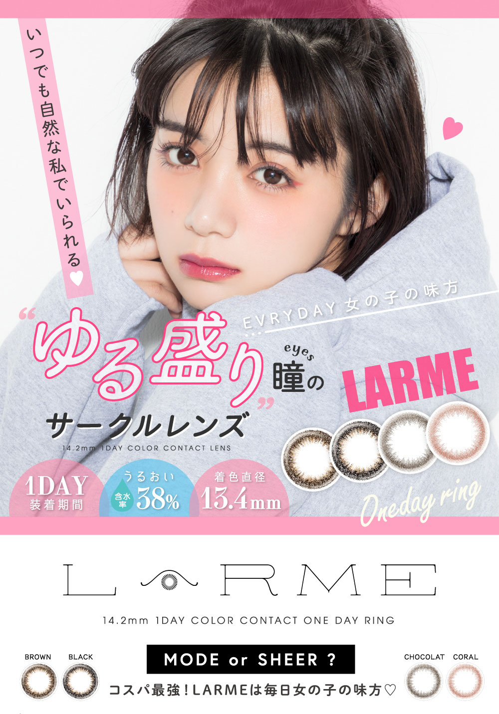 ゆる盛り瞳のサークルレンズ LARME Oneday ring