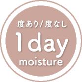 度あり/度なし 1day moisture