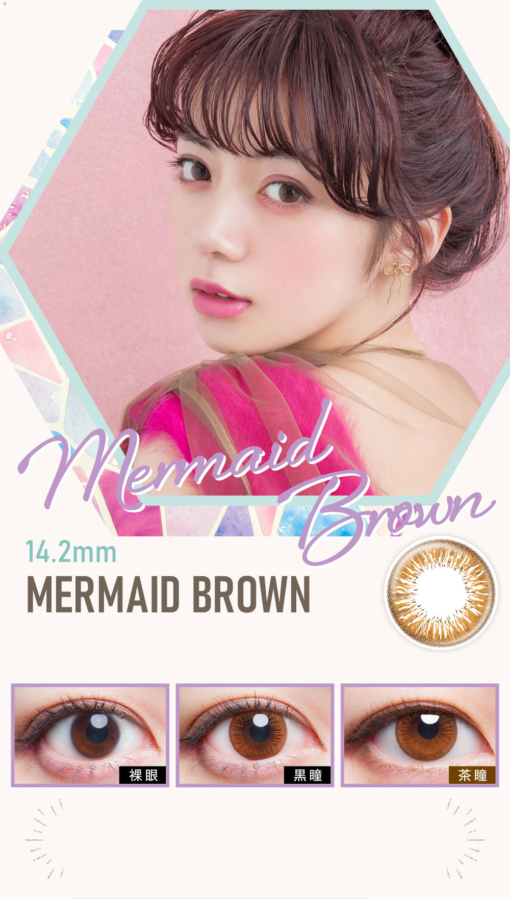 MERMAID BROWN