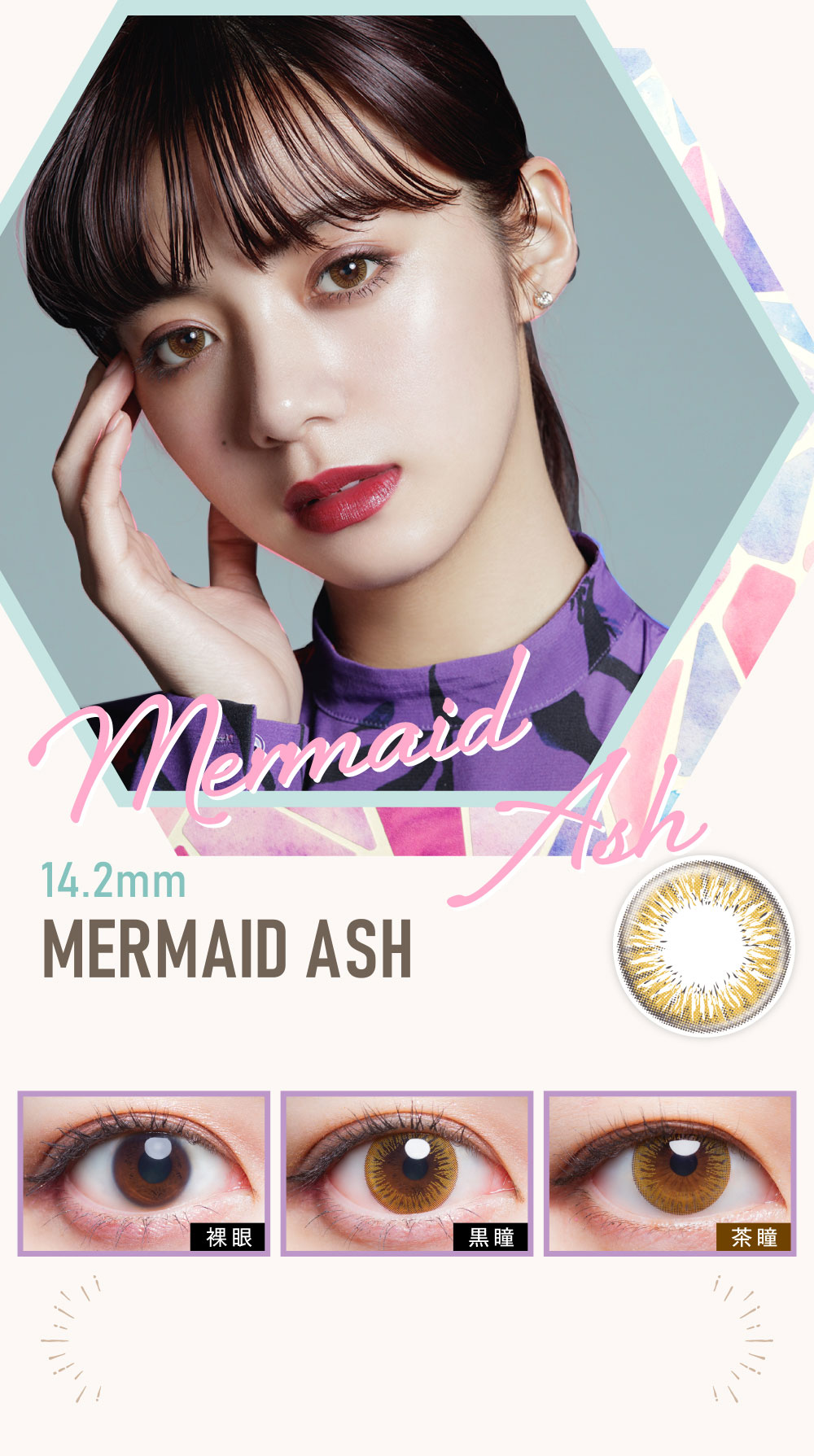 MERMAID ASH