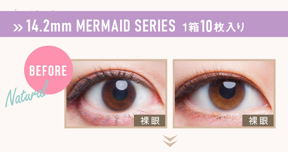 14.2mm MERMAID SERIES 1箱10枚入り