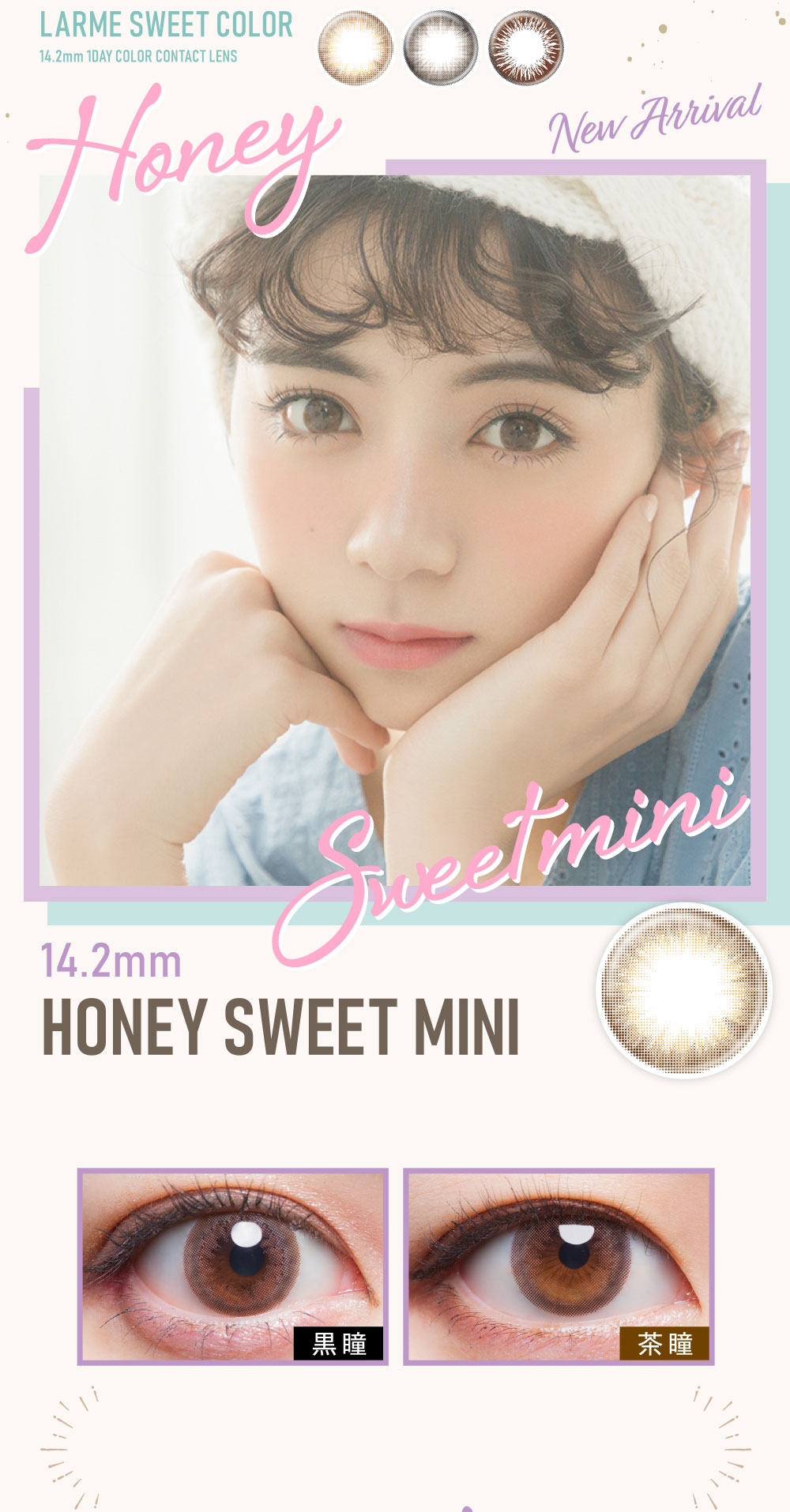 HONEY SWEET MINI