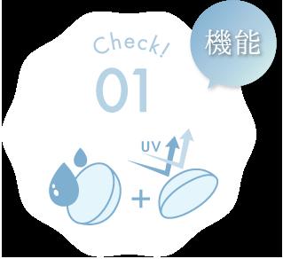 Check 01 機能