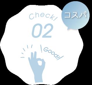 Check 02 コスパ