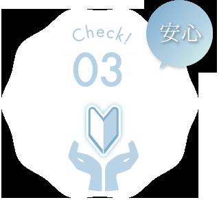 Check 03 安心