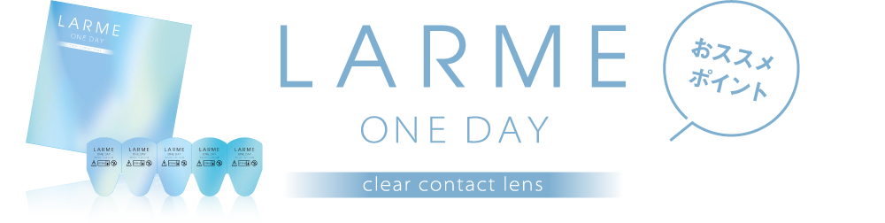 LARME ONE DAY clear contact lens おススメポイント