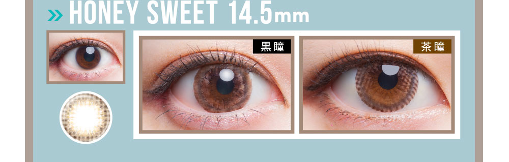 HONEY SWEET 14.5mm