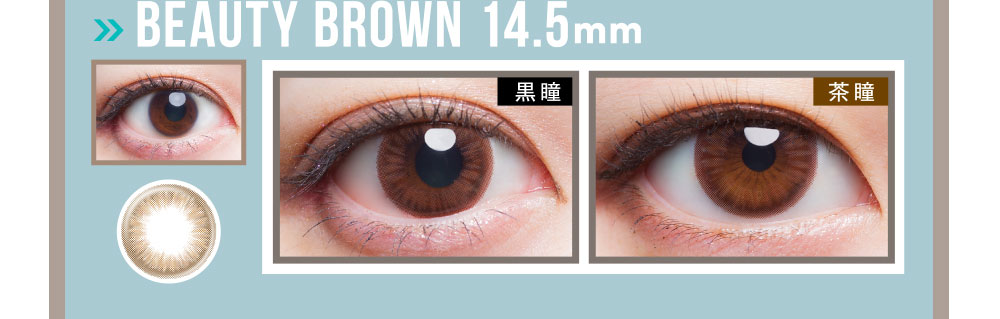 BEAUTY BROWN 14.5mm