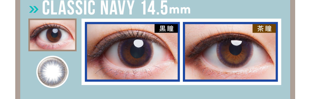 CLASSIC NAVY 14.5mm