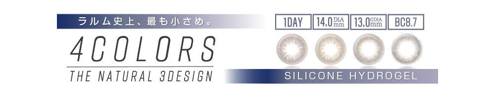 ラルム史上、最小で最上の新シリーズ 2colors THE NATURAL design