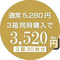通常5,280円3箱同時購入で3,520円(税込)