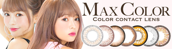 MaxColor1Day(マックスカラーワンデー)
