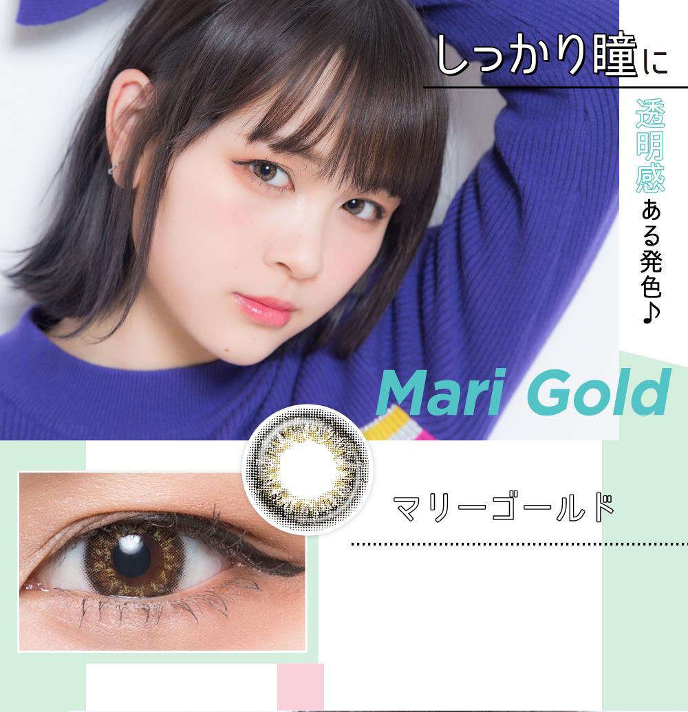 しっかりした瞳に透明感ある発色♪ Mari Gold マリーゴールド
